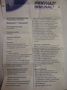 Иммунал инструкция 1 из 2   financewin.ru