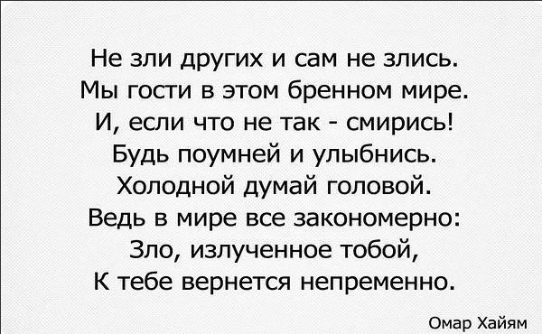 Не злись...