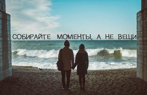 Собирайте моменты, а не вещи!   www.financewin.ru