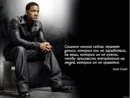 Великие слова Уилла Смитта   www.financewin.ru