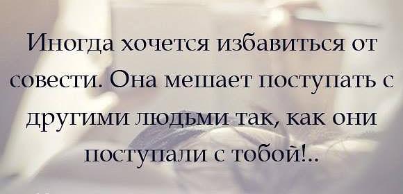 иногда хочется избавиться т совести...   www.financewin.ru