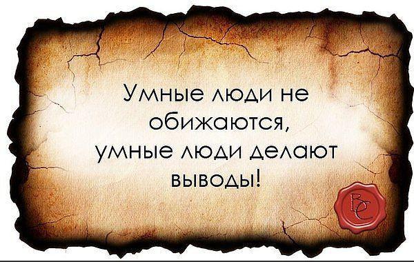 умные люди не обижаются...  www.financewin.ru