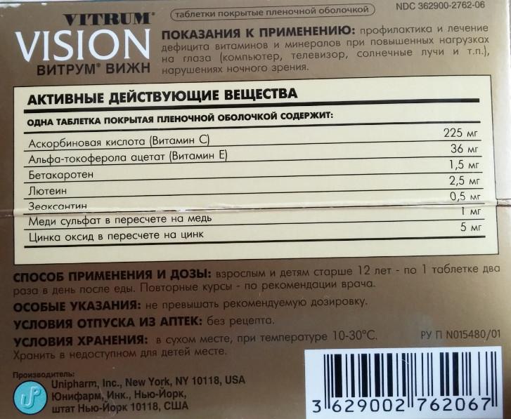 Vitrum Vision   www.financewin.ru