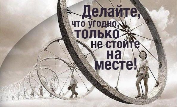 Делайте, что угодно, только не стойте на месте   www.financewin.ru
